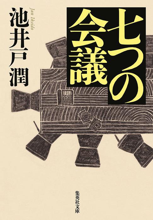 池井戸潤『七つの会議』表紙 ©2019 映画「七つの会議」製作委員会