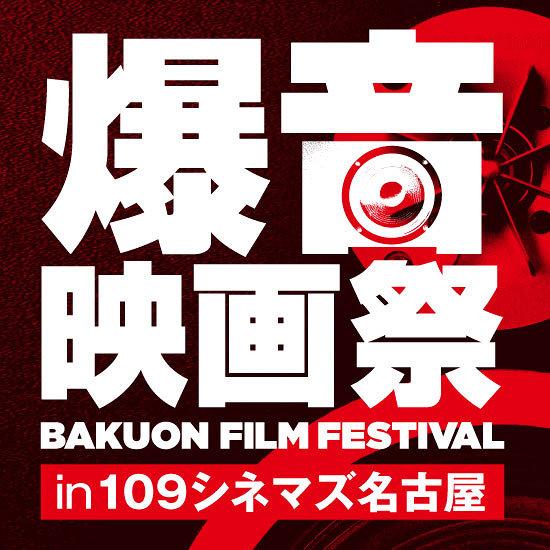 『爆音映画祭 in 109シネマズ名古屋 vol.3』ロゴ