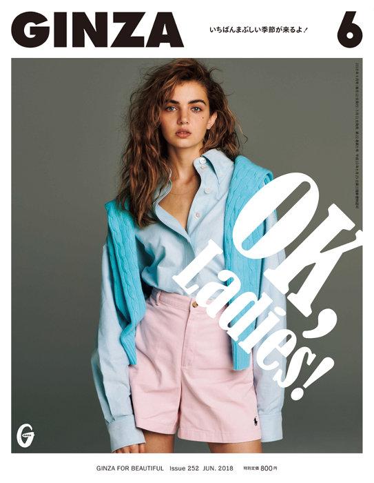 『GINZA 2018年6月号』表紙