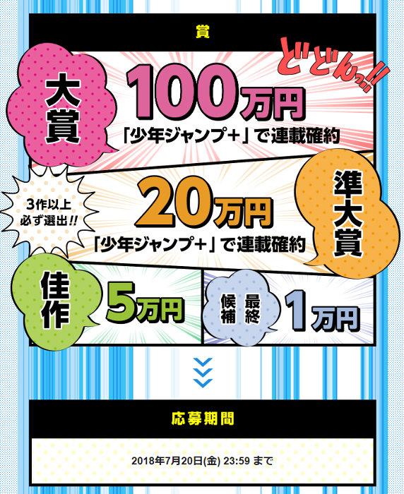 『ジャンプ縦スクロール漫画賞』ビジュアル