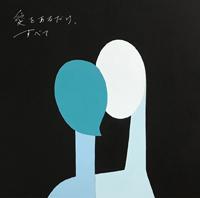 KIRINJI『愛をあるだけ、すべて』初回限定盤