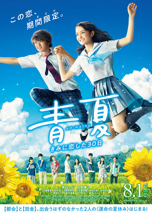 『青夏 きみに恋した30日』ポスタービジュアル ©2018映画「青夏」製作委員会