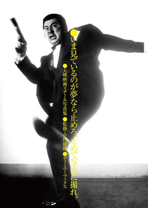 『いま見ているのが夢なら止めろ、止めて写真に撮れ。小西康陽責任編集・大映映画スチール写真集』表紙