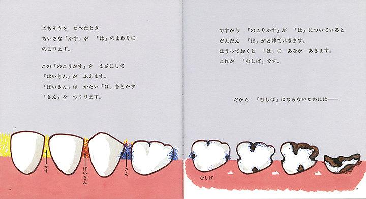 『はははのはなし』福音館書店刊 Illustrations ©Kako Research Institute Ltd.