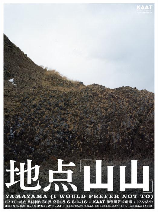 地点『山山』ビジュアル