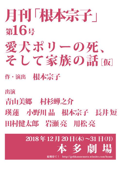 月刊「根本宗子」第16号『愛犬ポリーの死、そして家族の話(仮)』ビジュアル