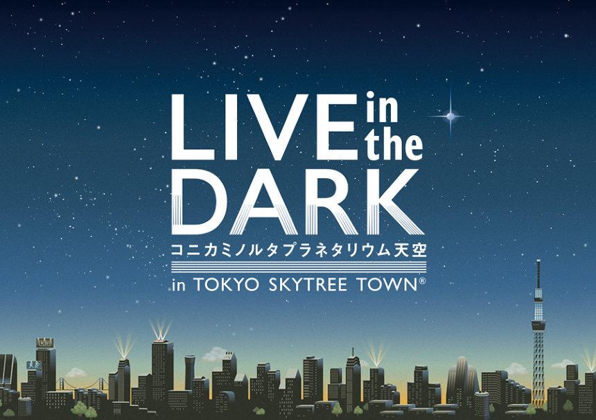 『LIVE in the DARK』ビジュアル