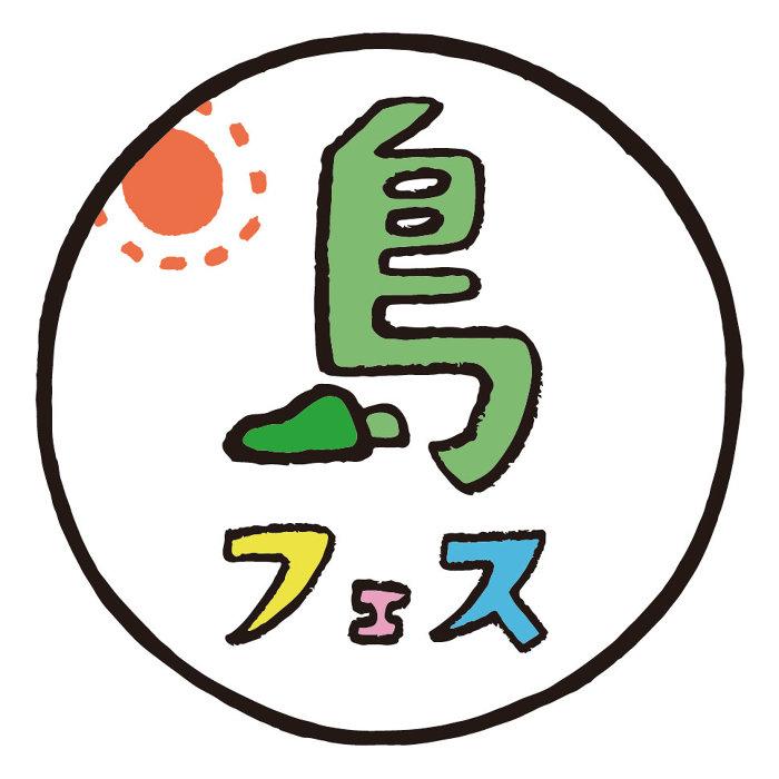 『shima fes SETOUCHI 2018 ~百年つづく、海の上の音楽祭。~』ロゴ