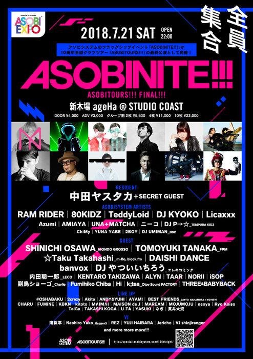 『ASOBINITE!!! -ASOBITOURS!!! FINAL!!!-』メインビジュアル