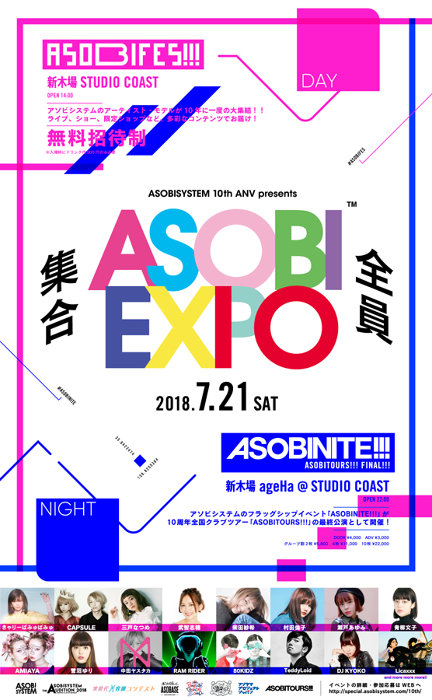 『ASOBISYSTEM 10TH ANV presents「ASOBIEXPO」』メインビジュアル