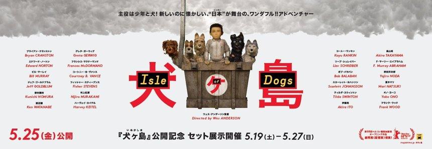 『犬が島』公開記念セット展示メインビジュアル ©2018 Twentieth Century Fox Film Corporation