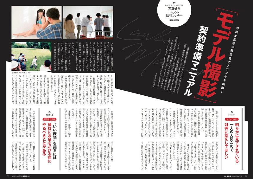 『アサヒカメラ 2018年06月号』より