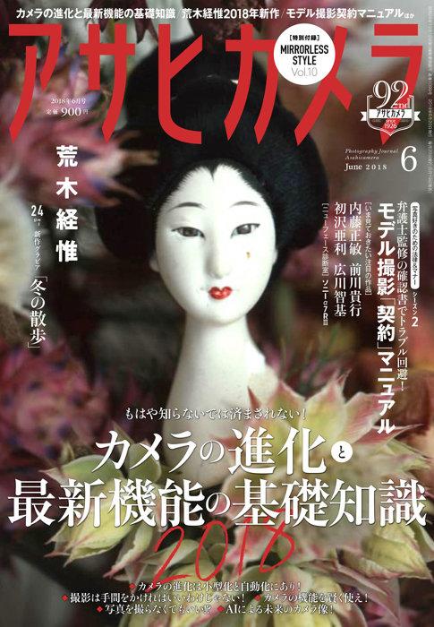『アサヒカメラ 2018年06月号』表紙