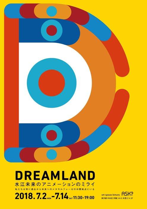 『DREAMLAND-水江未来のアニメーションのミライ-』DMビジュアル