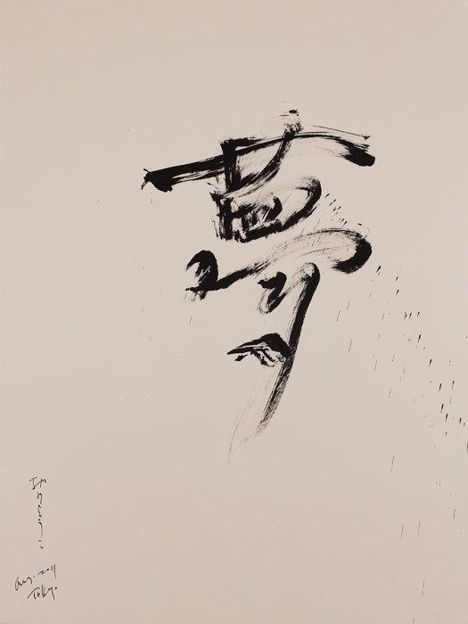 オノ・ヨーコ『夢』 ©Yoko Ono