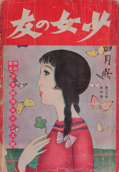 竹久夢二『少女の友 4月号』第20巻第4号 1927(昭和2)年
