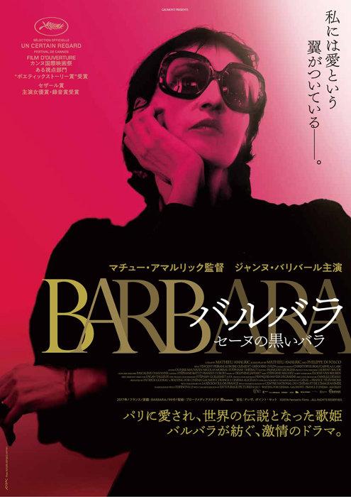 『バルバラ~セーヌの黒いバラ~』チラシビジュアル