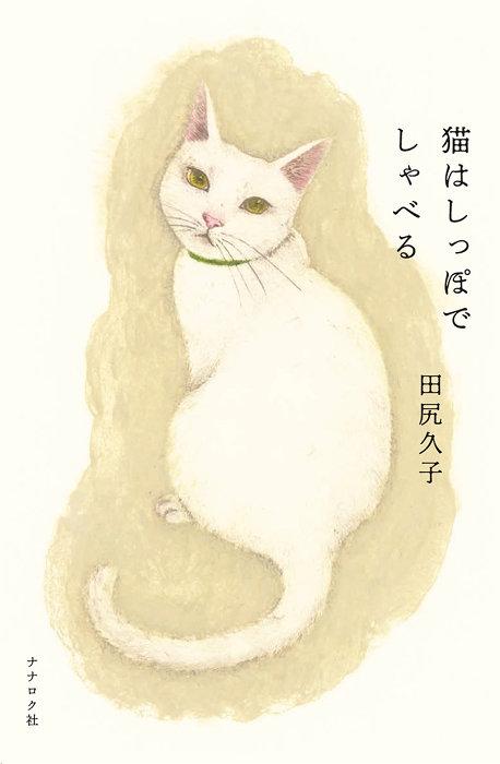 田尻久子『猫はしっぽでしゃべる』表紙