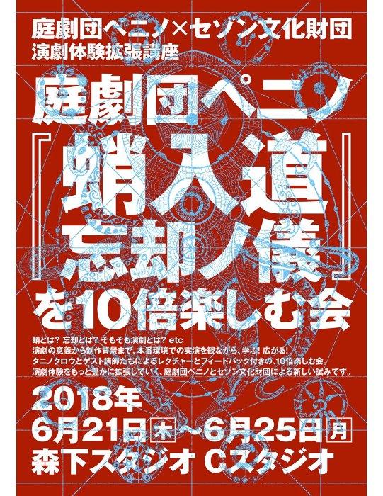 庭劇団ペニノ『蛸入道 忘却ノ儀』ポスタービジュアル