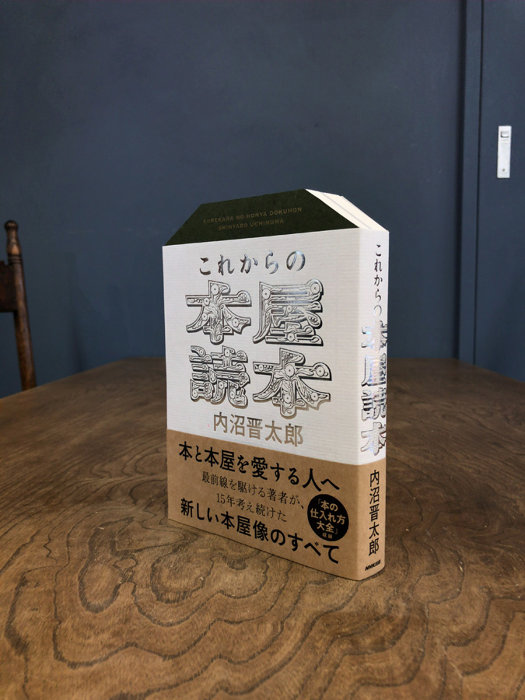 内沼晋太郎『これからの本屋読本』