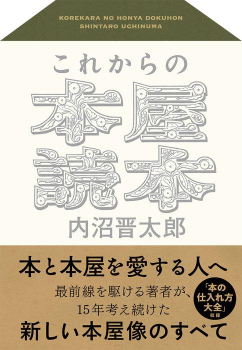 内沼晋太郎『これからの本屋読本』表紙