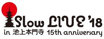『Slow LIVE'18 in 池上本門寺』ロゴ