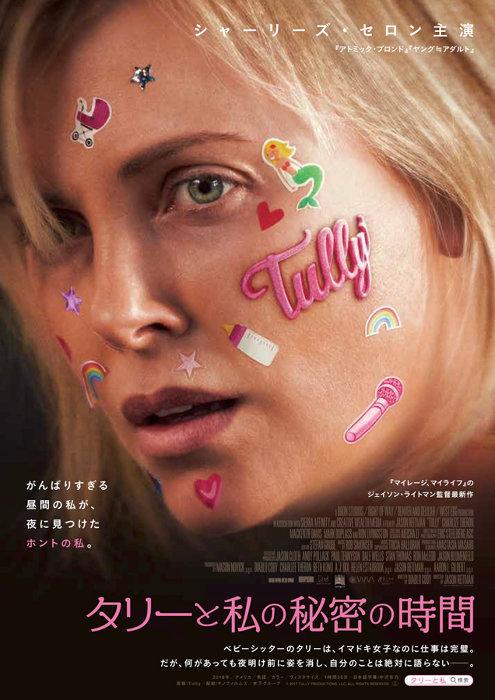 『タリーと私の秘密の時間』チラシビジュアル表 ©2017 TULLY PRODUCTIONS.LLC.ALL RIGHTS RESERVED.