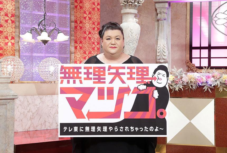 『無理矢理、マツコ。テレ東に無理矢理やらされちゃったのよ~』 ©テレビ東京