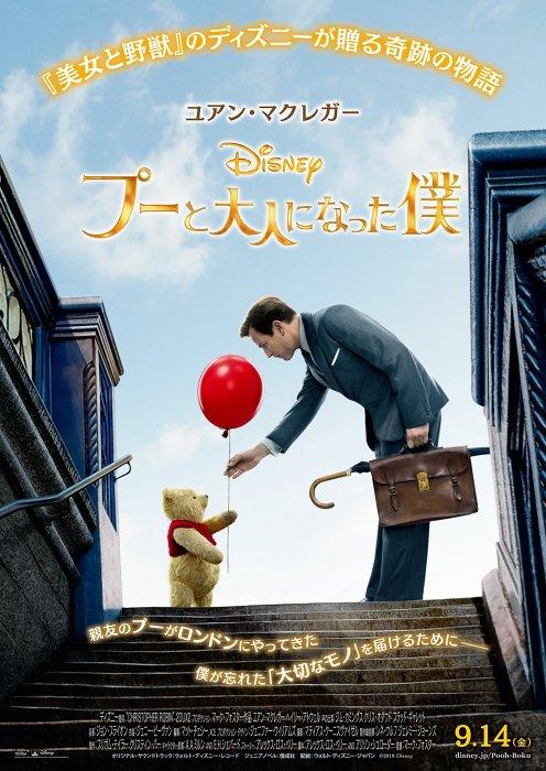 『プーと大人になった僕』日本版ポスタービジュアル ©2018 Disney Enterprises, Inc.