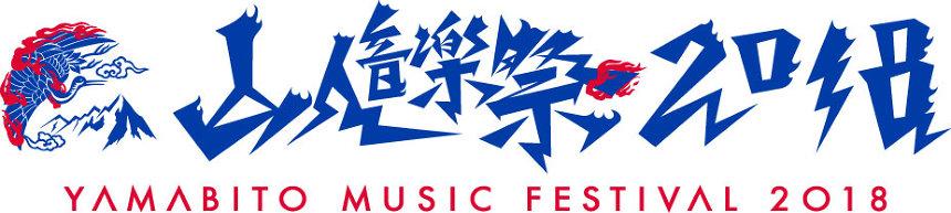 『山人音楽祭2018』ロゴ