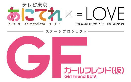 『あにてれ×=LOVE ステージプロジェクト「ガールフレンド(仮)」』ロゴ ©CyberAgent,Inc. developed by QualiArts,Inc. ©あにてれ×=LOVE「ガールフレンド(仮)」製作委員会