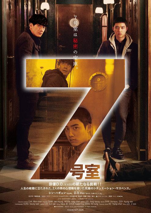 『7号室』ポスタービジュアル ©2018 LOTTE ENTERTAINMENT All Rights Reserved.