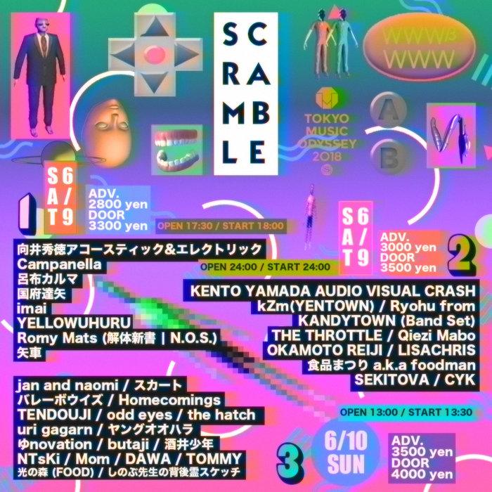 『SCRAMBLE』ビジュアル