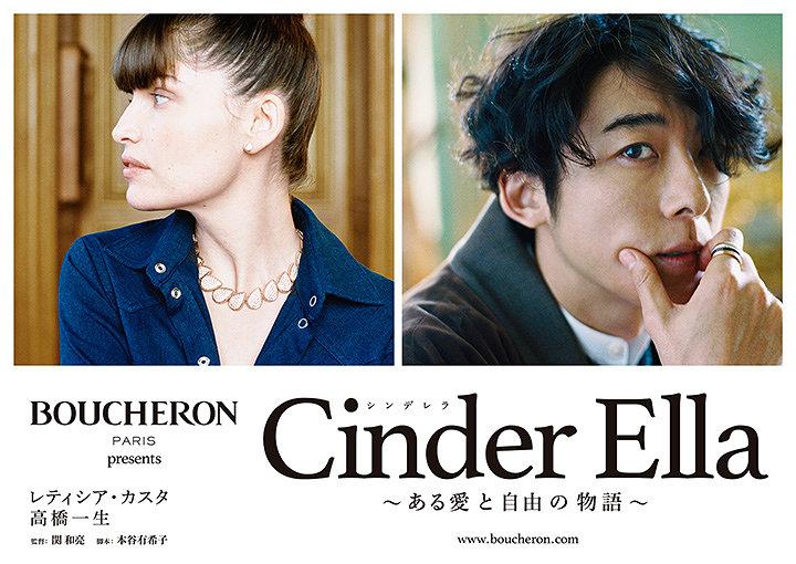 『Cinder Ella ~ある愛と自由の物語~』ビジュアル ©BOUCHERON