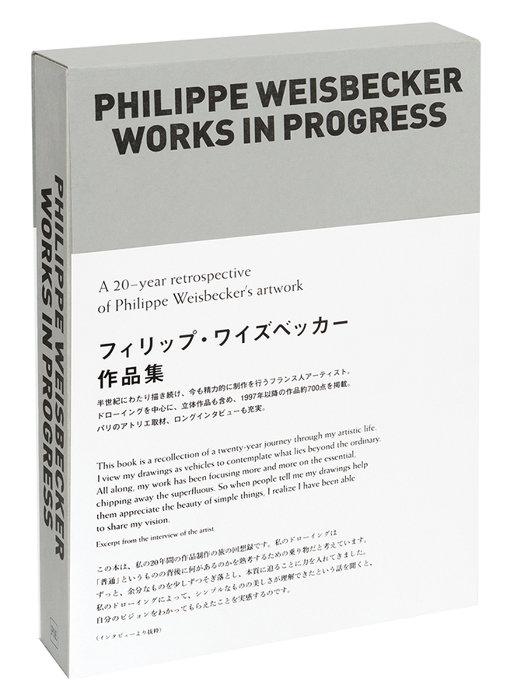 『フィリップ・ワイズベッカー作品集』表紙