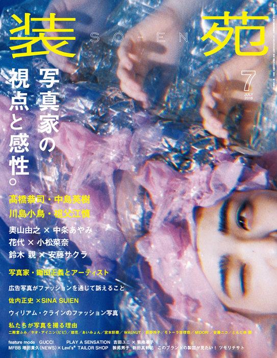 『装苑 2018年7月号』表紙
