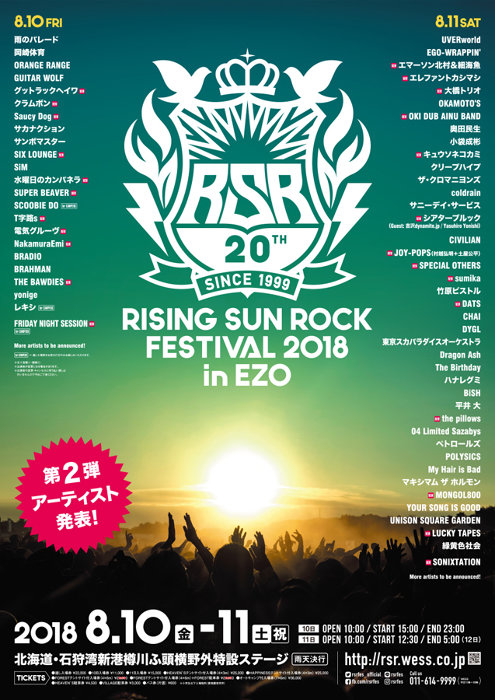 『RISING SUN ROCK FESTIVAL 2018 in EZO』第2弾出演者一覧