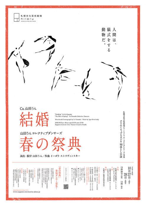Co.山田うん『結婚』、山田うんコレクティブダンサーズ『春の祭典』ビジュアル