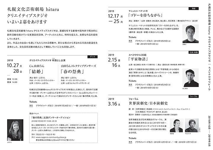 札幌文化芸術劇場hitaru クリエイティブスタジオ ビジュアル