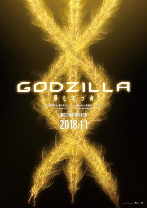 『GODZILLA 星を喰う者』ティザーポスタービジュアル ©2018 TOHO CO., LTD.