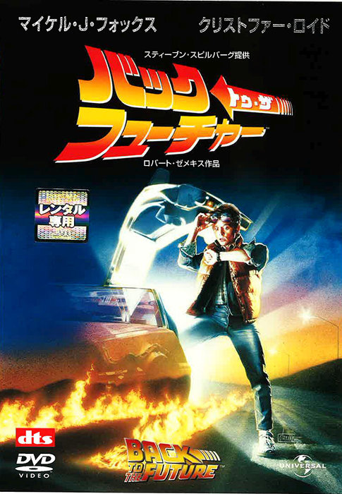 『バック・トゥ・ザ・フューチャー』
