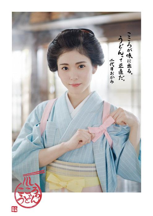 丸亀製麺「2代目おかみ」に就任した松岡茉優 ビジュアル