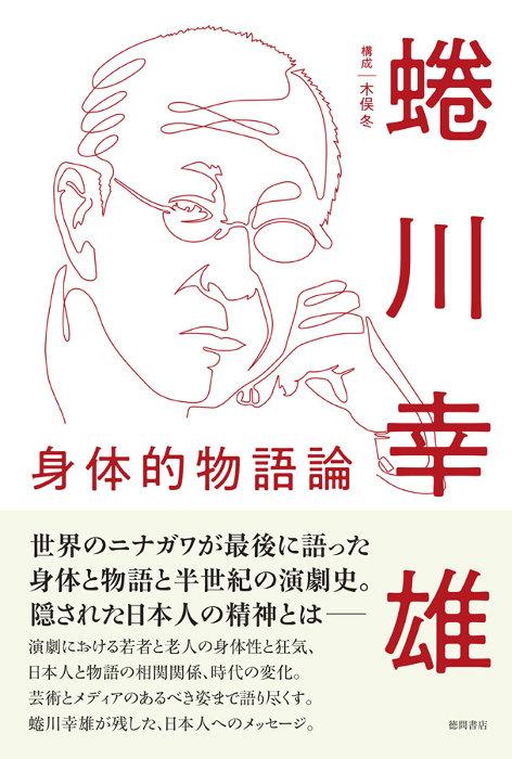 蜷川幸雄『身体的物語論』表紙