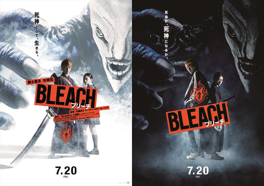 右から『BLEACH』ティザーポスタービジュアル、チラシ裏 ©久保帯人/集英社 ©2018 映画「BLEACH」製作委員会