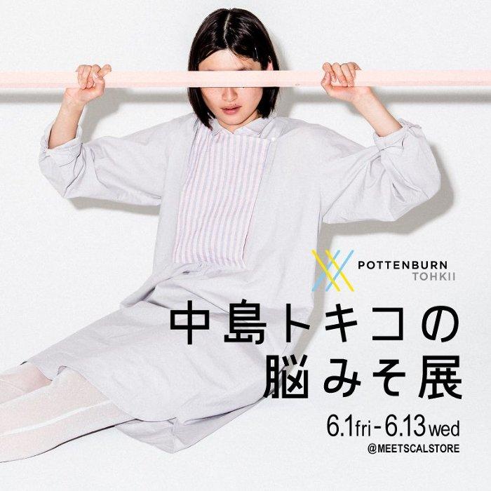 中島トキコ『ポッテンバーントーキー・中島トキコの脳みそ展』ビジュアル