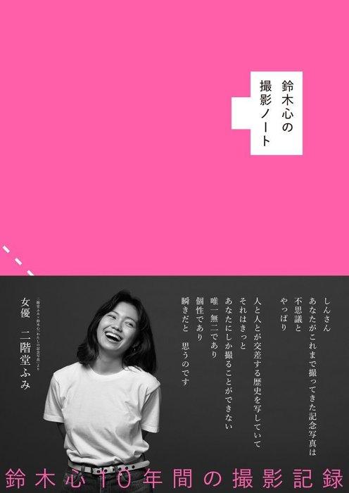 鈴木心『鈴木心の撮影ノート』表紙