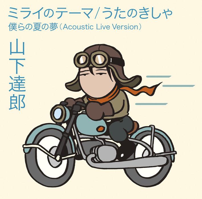 山下達郎『ミライのテーマ/うたのきしゃ』通常盤ジャケット