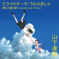 山下達郎『ミライのテーマ / うたのきしゃ』初回限定盤