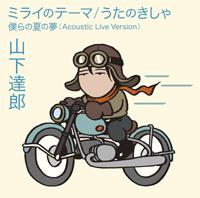 山下達郎『ミライのテーマ/うたのきしゃ』通常盤