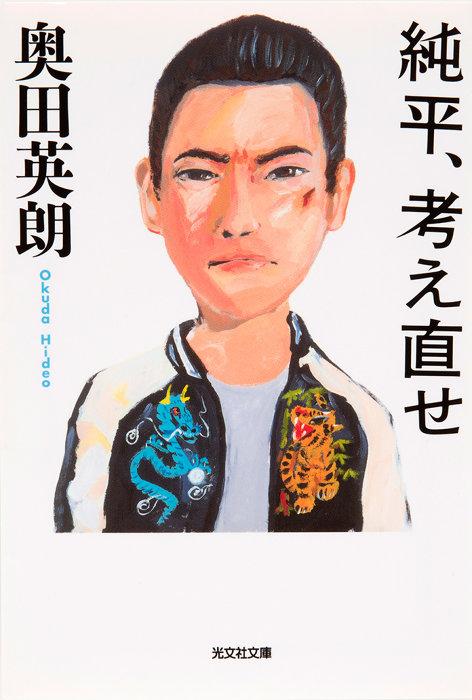 奥田英朗『純平、考え直せ』(光文社文庫)表紙